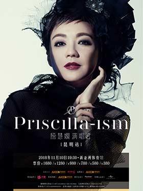 陈慧娴 Priscilla-ism 演唱会昆明站