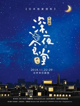 日本独家授权音乐剧《深夜食堂》中文版---北京站