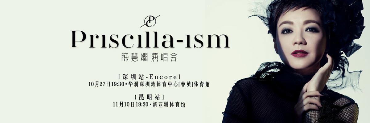陈慧娴Priscilla-ism演唱会 深圳站-Encore