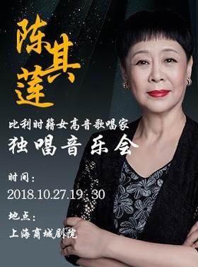 艺术高峰的攀登者—比利时籍女高音歌唱家陈其莲