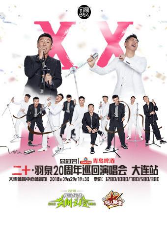 二十·羽泉20周年巡回演唱会大连站
