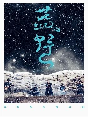 【万有音乐系】蓝野乐队演唱会