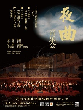 零钱音乐会系列-《夜曲》音乐会-石家庄站
