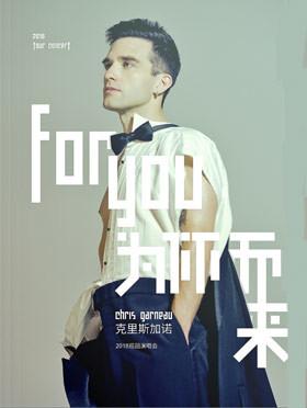 【演出变更】【万有音乐系】'For You为你而来'Chris Garneau克里斯加诺2018中国巡演-北京站