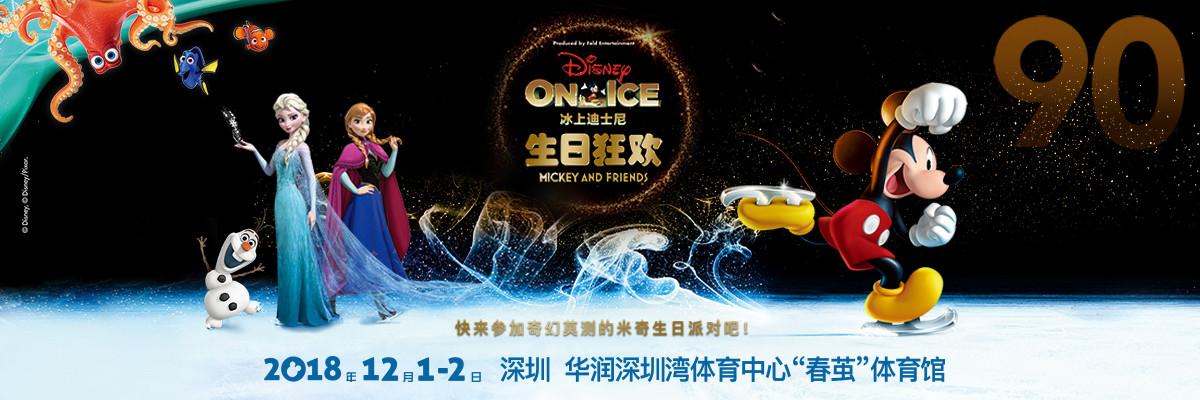 2018冰上迪士尼生日狂欢世界巡演-深圳站