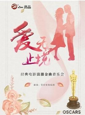 H'Live出品《爱无止境》—经典电影浪漫金曲音画音乐会 --北京站