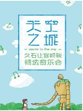 H'Live出品:天空之城——久石让宫崎骏精选视听音乐会 -北京站