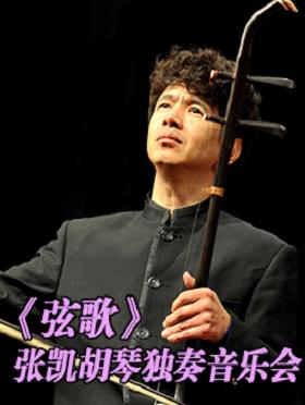 【济南】《弦歌》 张凯胡琴独奏音乐会
