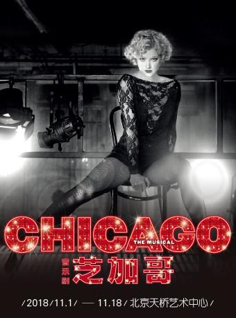 百老汇原版音乐剧《芝加哥》(Chicago)北京站