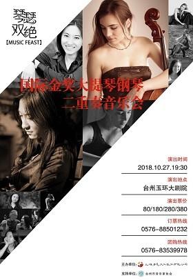 琴瑟双绝--大提琴钢琴国际金奖二重奏音乐会