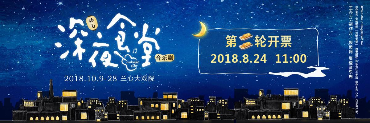 深夜食堂上海站