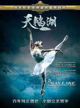 彼得堡芭蕾舞团《天鹅湖》2019新年巡演