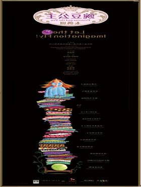 【小橙堡】儿童音乐木偶剧《豌豆公主》--北京站