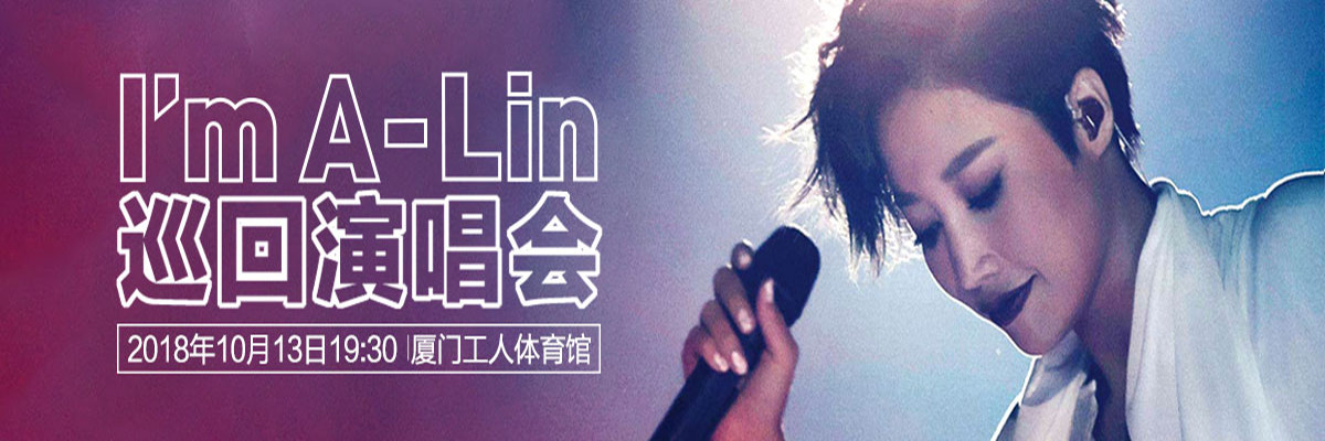 I'm A-Lin 世界巡回2018注册送彩金