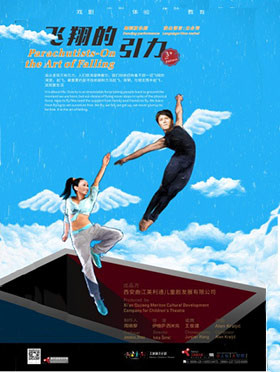 【小橙堡】原创儿童舞蹈肢体剧《飞翔的引力》--北京站
