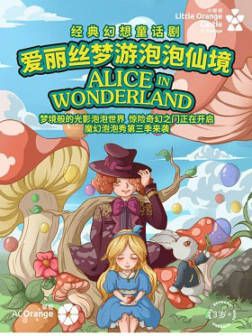 【小橙堡】经典幻想童话剧《爱丽丝梦游泡泡仙境》---深圳站
