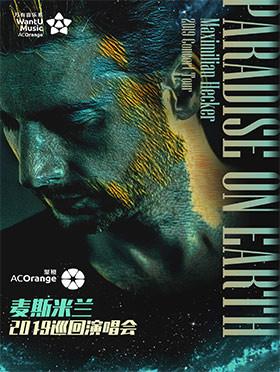 """【万有音乐系】《""""Paradise on Earth""""麦斯米兰2019巡回演唱会》-深圳站"""