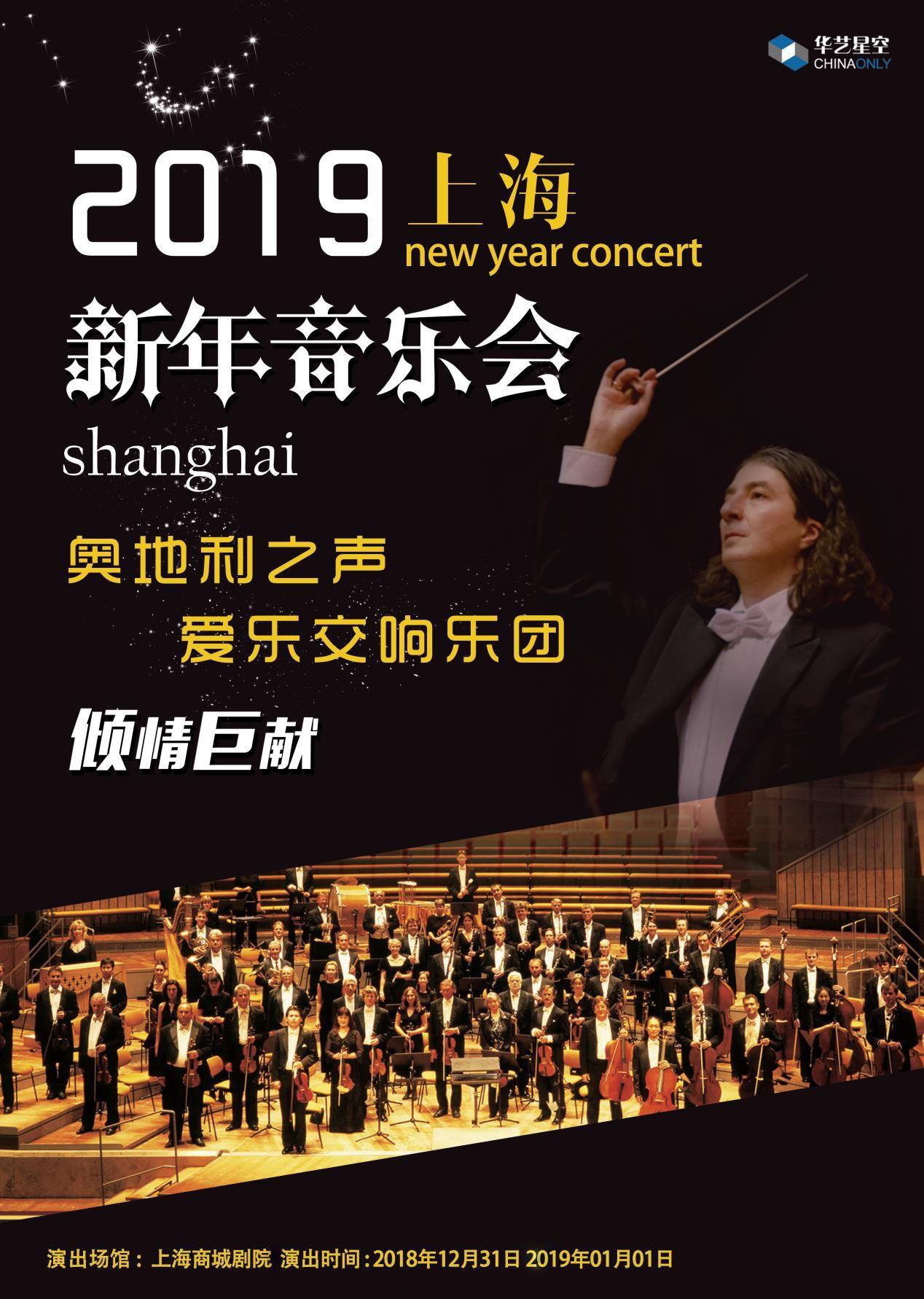华艺星空·奥地利之声爱乐交响乐团2019新年音乐会