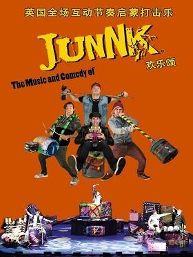 华艺星空·英国全场互动节奏启蒙打击乐《欢乐颂JunNK》