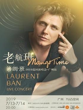 老航班·Mango Time!洛朗·班Laurent BÀN 2019巡回演唱会-广州站