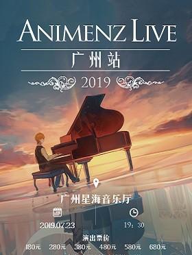 Animenz Live 2019动漫钢琴音乐会-广州站