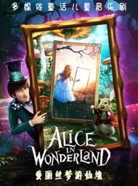 【小魔方】多媒体童话儿童音乐剧《爱丽丝梦游仙境》