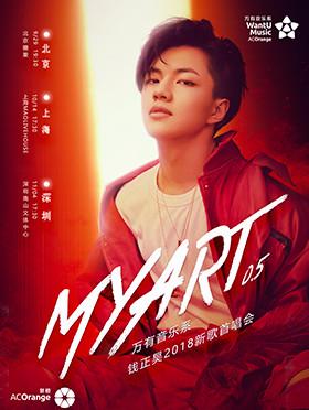【万有音乐系】《钱正昊2018新歌首唱会》--上海