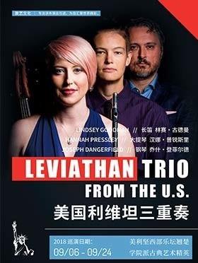 美国古典艺术精英翘楚 利维坦三重奏