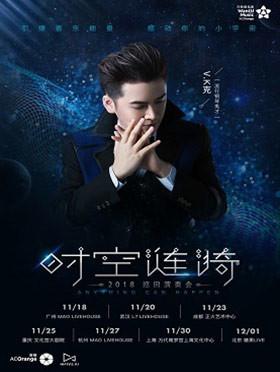 """【万有音乐系】《V.K克""""时空涟漪""""2018巡回演奏会》-上海站"""