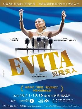 音乐剧史诗巨作《贝隆夫人》Evita-西安站