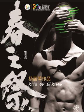 杨丽萍原创当代舞剧《春之祭》