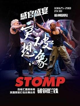 百老汇票房传奇  英国原版打击乐舞台秀《STOMP 破铜烂铁》