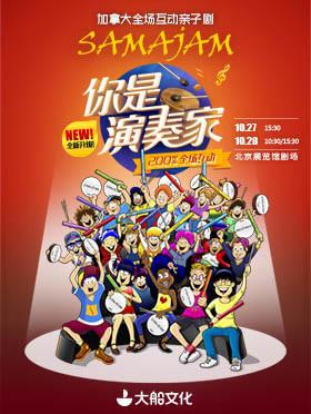 加拿大原版全场互动亲子剧《你是演奏家》-北京站