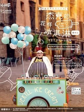 丹麦爆笑美食小丑剧《杰克的花样冰淇淋》-深圳站