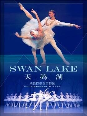 圣彼得堡古典芭蕾舞团芭蕾舞《天鹅湖》 - 广州站