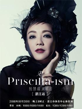 2018陈慧娴Priscilla-ism中国巡回演唱会—湛江站
