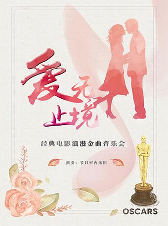 H'Live出品《爱无止境》—经典电影浪漫金曲情人节音乐会