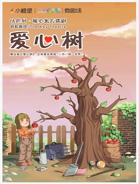 【微剧场399元家庭季度套票项目】以色列 暖心寓言偶剧《爱心树》-广州站