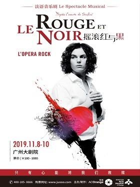法语音乐剧《摇滚红与黑》-广州站