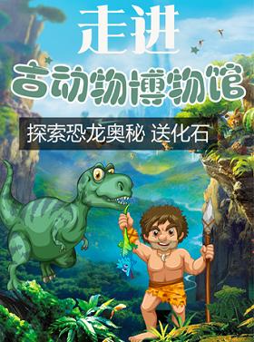走进古动物博物馆,探索恐龙奥秘,送化石