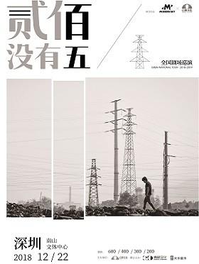 """贰佰2018""""贰佰没有五""""全国巡回演唱会-深圳站"""