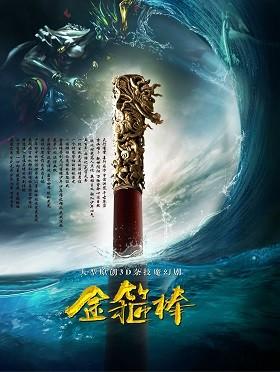 西安首演·六一巨献大型原创多媒体3D杂技魔幻剧《金箍棒》