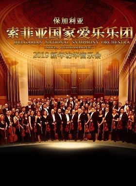 【万有音乐系】《保加利亚索菲亚爱乐乐团2019新年音乐会》---宁波站