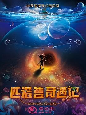 中美联创3D多媒体科幻亲子剧《匹诺曹奇遇记》