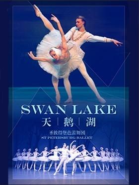 圣彼得堡芭蕾舞团《天鹅湖》 - 深圳