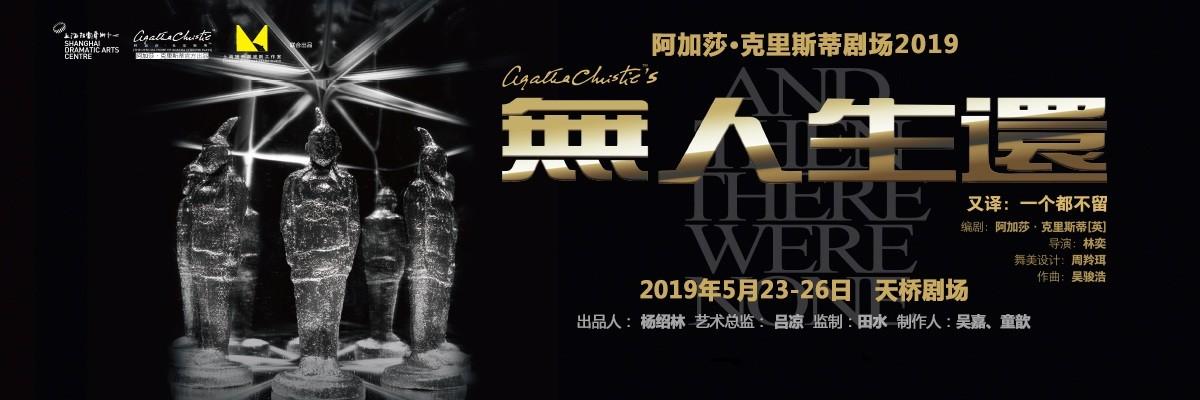 阿加莎·克里斯蒂經典懸疑劇《無人生還》-杭州站(小說結尾版)