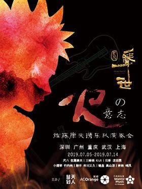【万有音乐系】尺八一声一世 火的意志巡回演奏会--武汉站