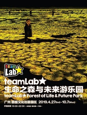 teamLab:生命之森与未来游乐园-广州站
