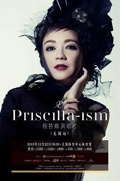 Priscilla-ism陈慧娴演唱会-无锡站