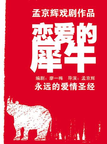 MaiLive 孟京辉经典戏剧作品《恋爱的犀牛》
